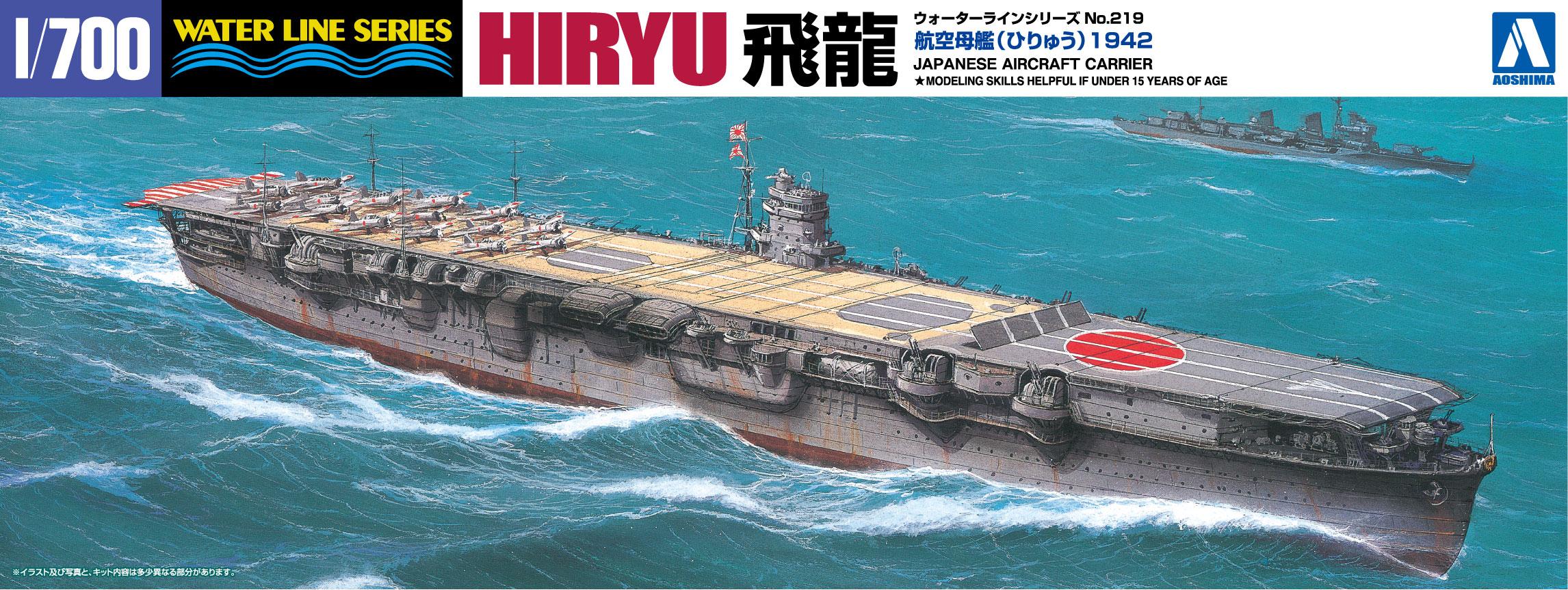 Aoshima 1/700 IJN Aircraft Carrier HIRYU (1942)