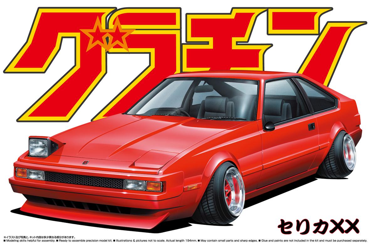 Aoshima 1/24 CELICA XX 2000GT TWINCAM 24 (TOYOTA)