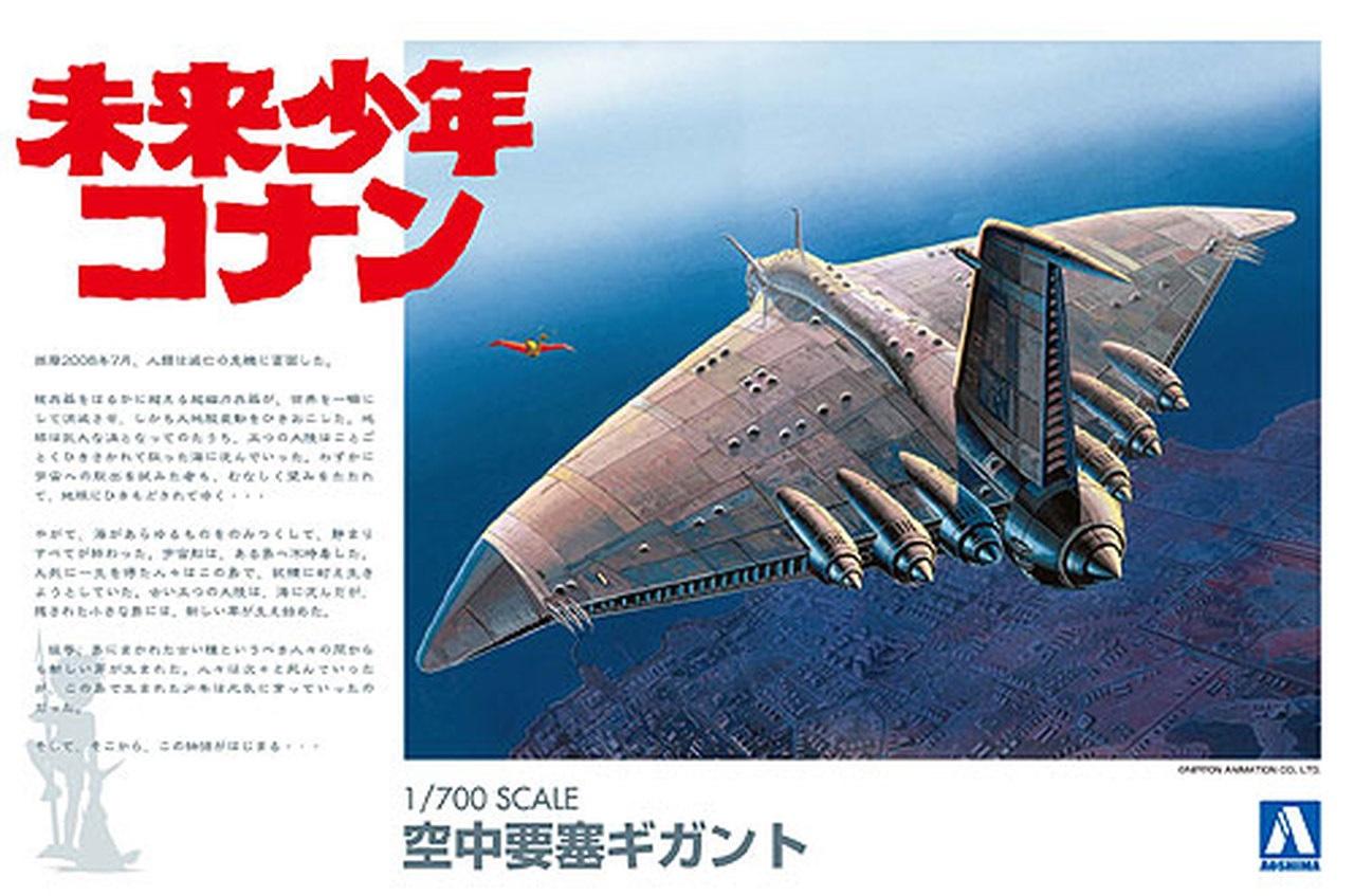 Aoshima 1/700 FUTURE BOY CONAN GIGANT