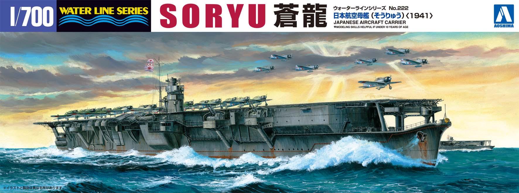 Aoshima 1/700 IJN Aircraft Carrier SORYU (1941)