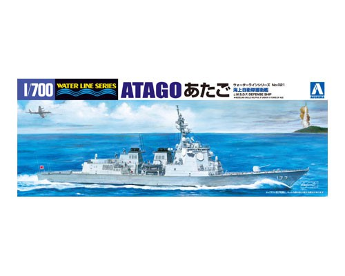 Aoshima 1/700 J.M.S.D.F. AEGIS ESCORT SHIP ATAGO