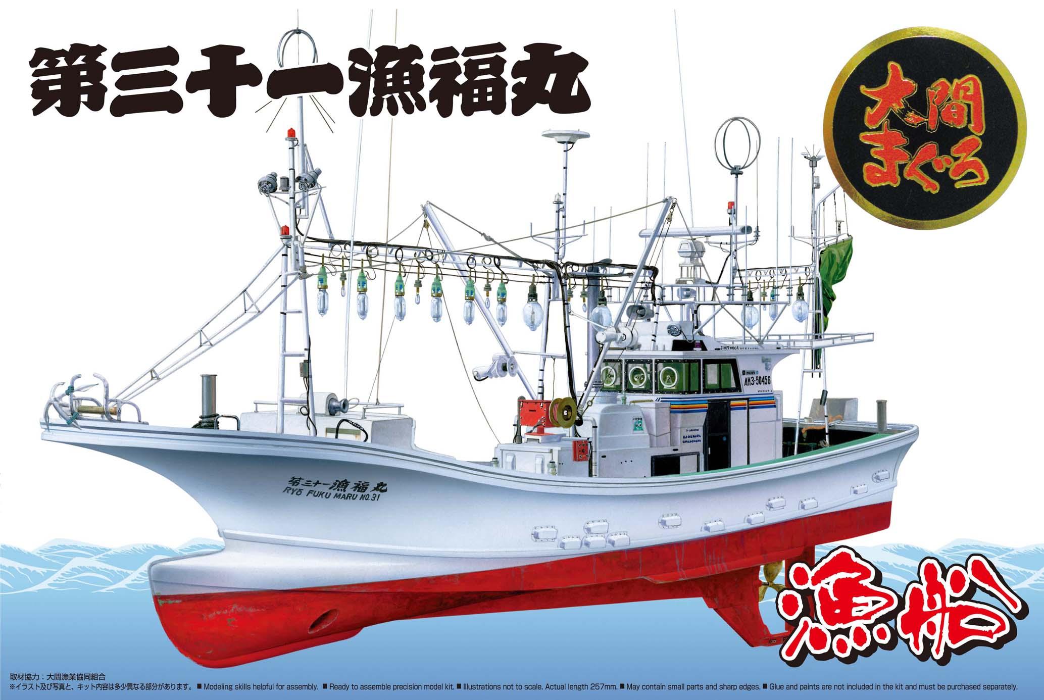 Aoshima 1/64 Ooma'S Tuna Fishing Boat Ryoufuku-Maru No.31 Full Hull Model