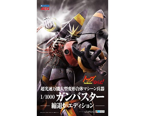 Aoshima 1/1000 Aim For The Top Gunbuster 1/1000 Gunbuster Black Hole Starship Edition