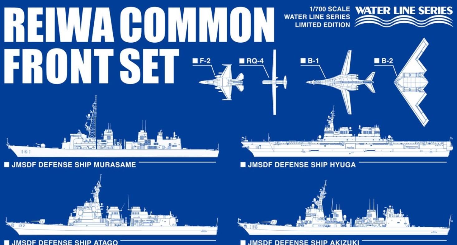 Aoshima 1/700 Reiwa Common Front Set
