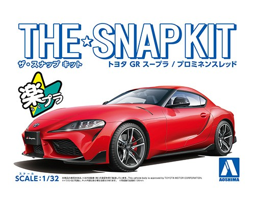 Aoshima 1/32 Toyota GR Supra (Prominence Red)