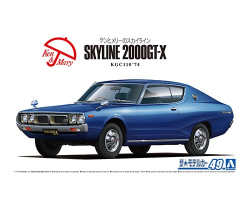 Aoshima 1/24 Nissan KGC110 Skyline HT2000GT-X '74