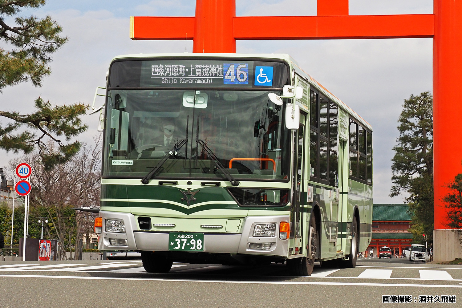 Aoshima 1/80 Mitsubishi Fuso Aero Star MP38 (Kyoto City Metropolitan Bureau of Transportation)