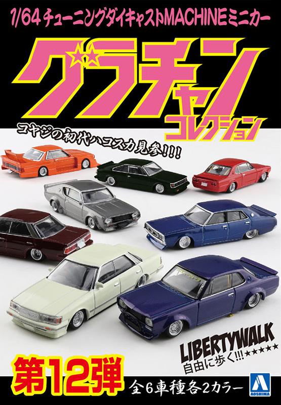 Aoshima 1/64 Mini Car Grand Champion Collection Part.12 Box