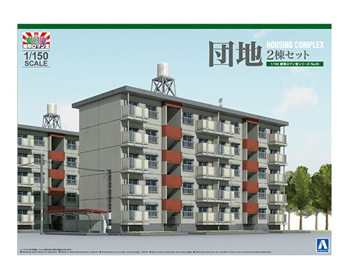 Aoshima 1/150 Housing Complex