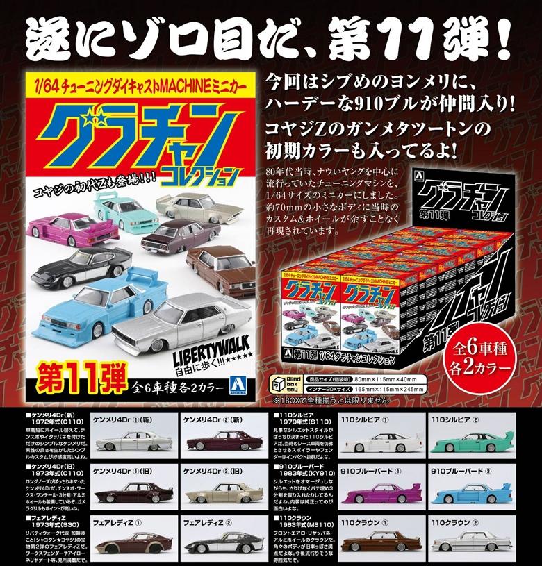 Aoshima 1/64 GRAND CHAMPION COLLECTION Part.11 - Box of 12