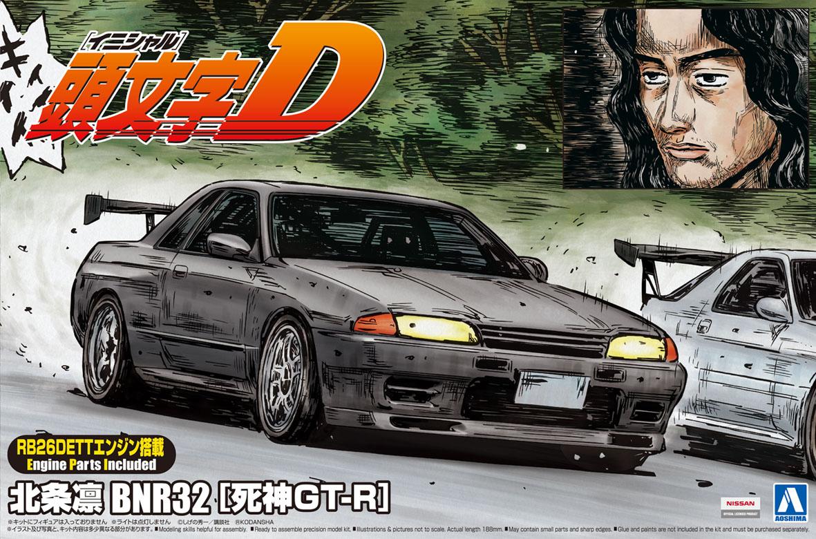 Aoshima 1/24 RIN HOJYO BNR32 SKYLINE GT-R
