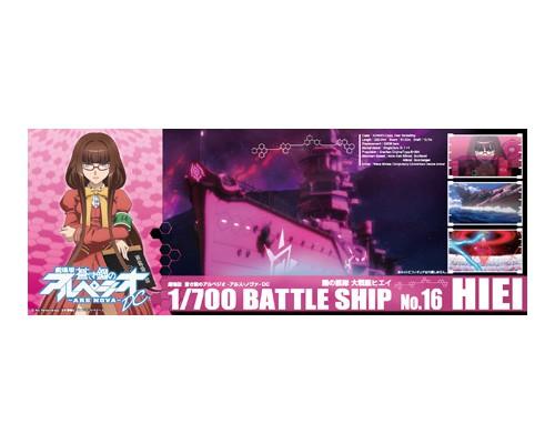 Aoshima 1/700 BATTLESHIP HIEI FULLHULL TYPE