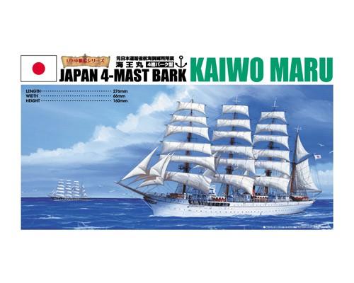 Aoshima 1/350 KAIWO MARU