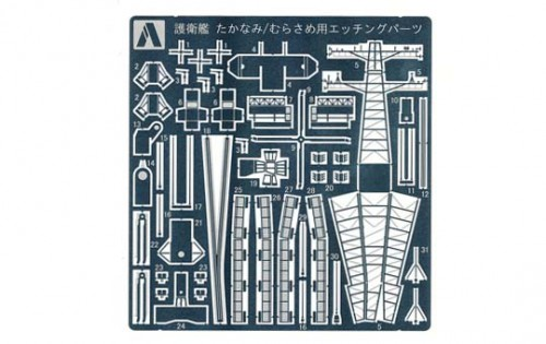 Aoshima 1/700 J.M.S.D.F. ESCORT SHIP TAKANAMI / MURASAME CLASS COMMON PHOTO-ETCHED PARTS