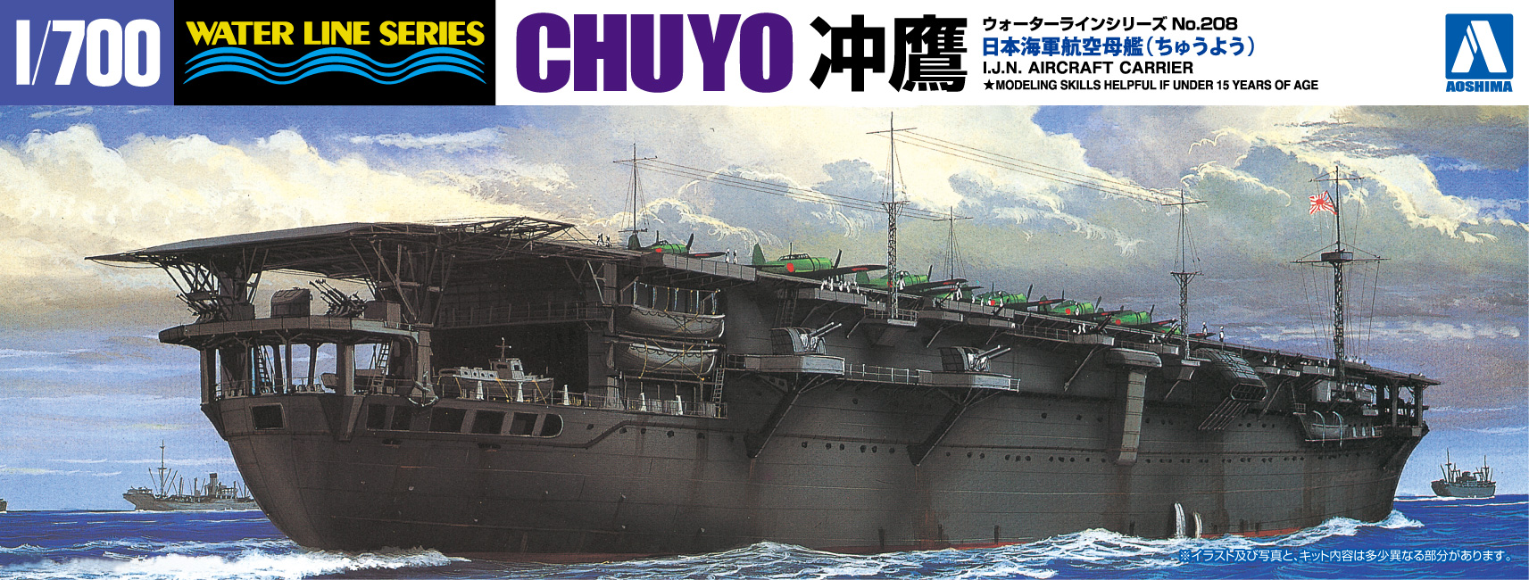 Aoshima 1/700 I.J.N. AIRCRAFT CARRIER CHUYO