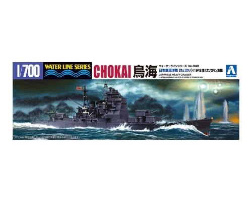 Aoshima 1/700 I.J.N. HEAVY CRUISER CHOKAI (1942)
