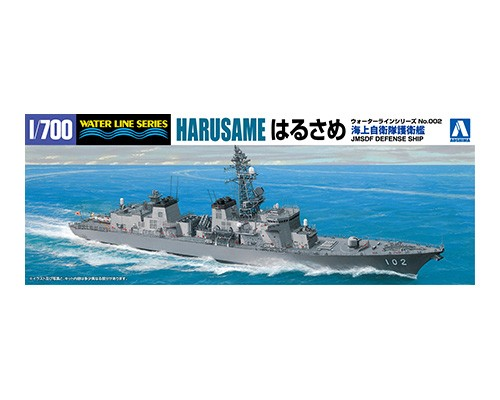 Aoshima 1/700 J.M.S.D.F. DD HARUSAME