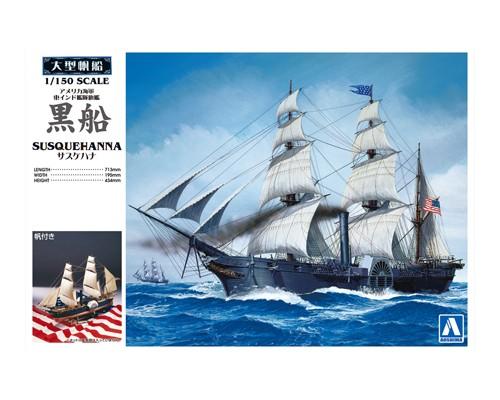 Aoshima 1/150 1/150 SUSQUEHANNA(U.S.S.)