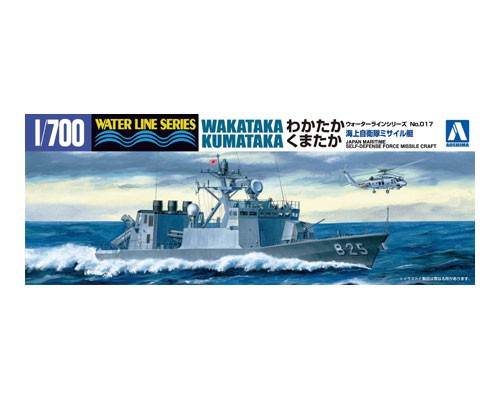 Aoshima 1/700 J.M.S.D.F. DDG WAKATAKA & KUMATAKA
