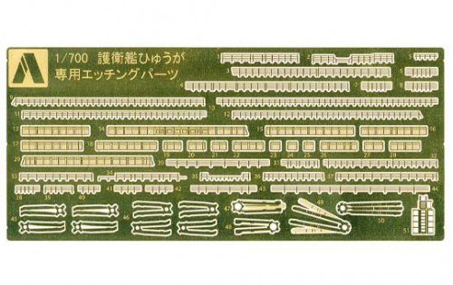 Aoshima 1/700 J.M.S.D.F. DDH HYUGA EXCLUSIVE PHOTO-ETCHED PARTS