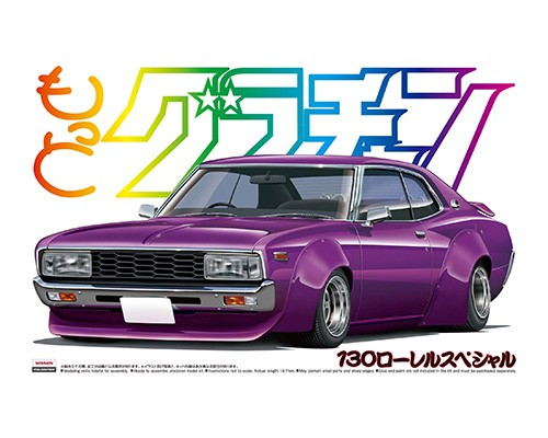 Aoshima 1/24 C130 LAUREL HT2000SGX  SPECIAL (NISSAN)