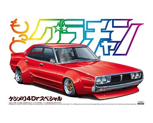Aoshima 1/24 SKYLINE 4DR 2000 GT-X SPECIAL (NISSAN)