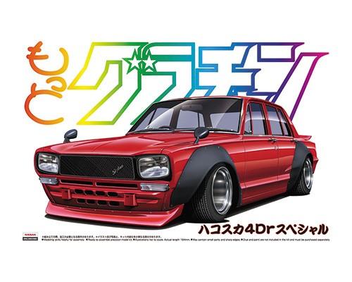 Aoshima 1/24 SKYLINE 2000GT 4DR '71 (NISSAN)