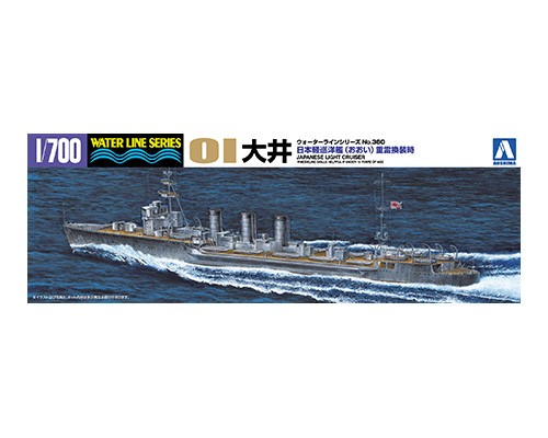 Aoshima 1/700 LIGHT CRUISER OOI