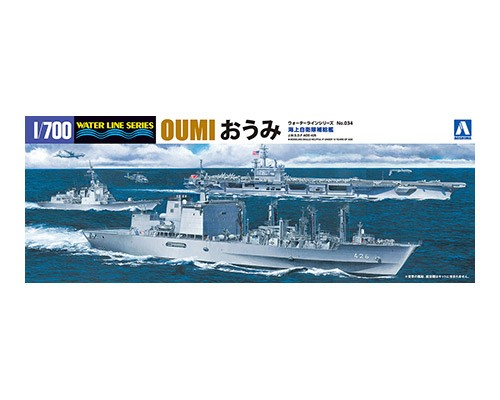 Aoshima 1/700 J.M.S.D.F. OIL SUPPLY SHIP OUMI