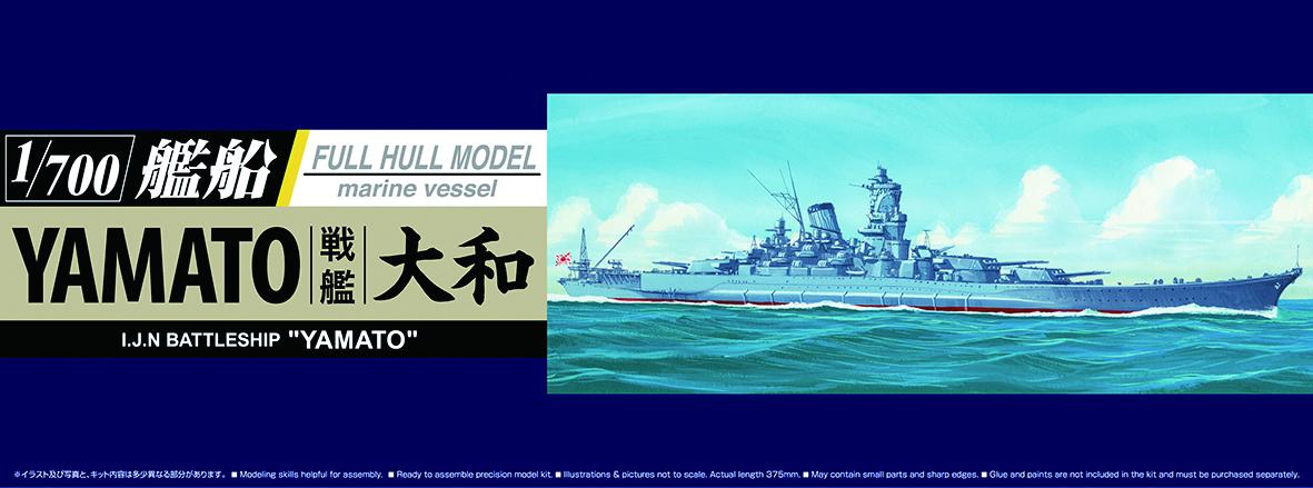 Aoshima 1/700 BATTLE SHIP YAMATO