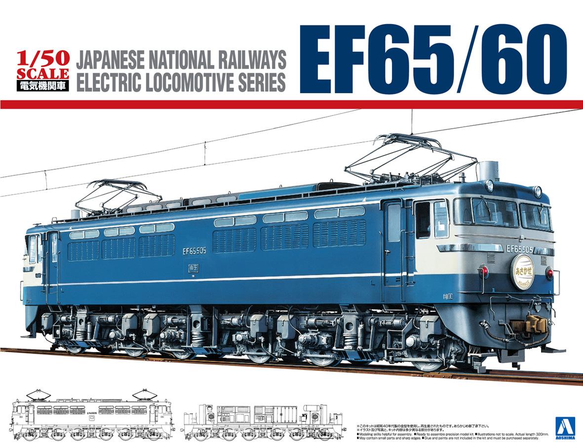 Aoshima 1/50 EF65/60