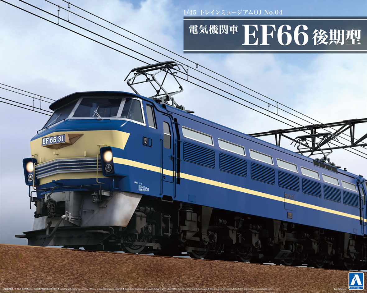 Aoshima 1/45 Electric locomotive EF66 Late model