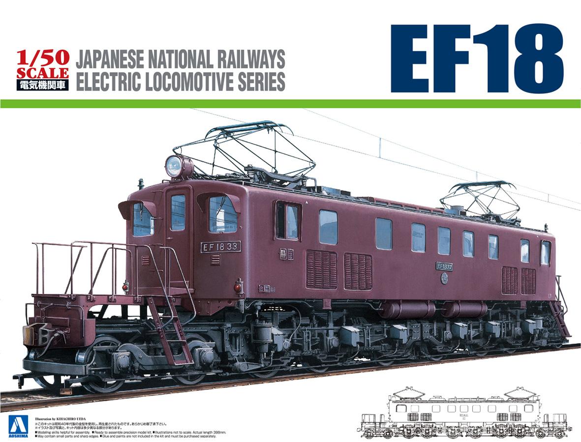 Aoshima 1/50 EF18