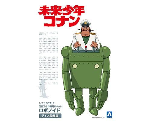Aoshima 1/20 FUTURE BOY CONAN 1/20 ROBONOID DYCE VER.