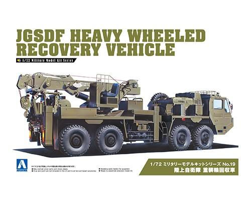 Aoshima 1/72 JGSDF Heavy Wheeled Recovery Vehicle