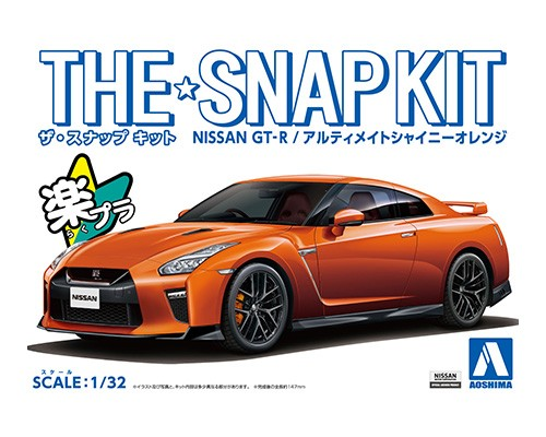 Aoshima 1/32 NISSAN GT-R(ULTIMATE SHINY ORANGE)