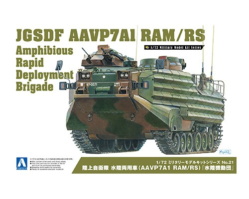 Aoshima 1/72 JGSDF AAVP7A1 RAM/RS Amphibious Rapid Deployment Brigade, Armored Vehicle