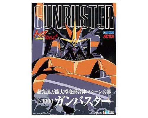 Aoshima 1/1000 AIM FOR THE TOP GUNBUSTER 1/1000 GUNBUSTER