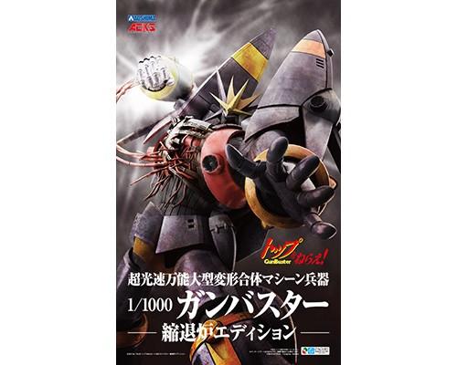Aoshima 1/1000 Aim For The Top Gunbuster 1/1000 Gunbuster Black Hole Starship Edition