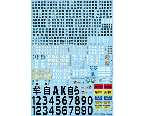 Aoshima 1/24 Patrol Car Decal 2020 (Western Japan)
