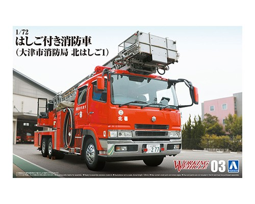 Aoshima 1/72 FIRE LADDER TRUCK(OTSU MUNICIPAL FIRE DEPARTMENT)