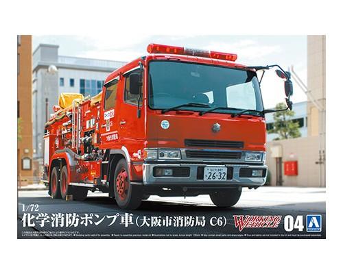 Aoshima 1/72 CHEMICAL FIRE PUMPER TRUCK (OSAKA MUNICIPAL FIRE DEPARTMENT)