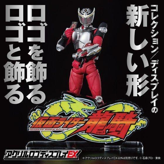 """Bandai Logo Display Ryuki """"Kameny Rider Ryuki"""""""