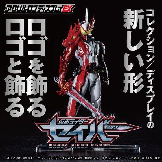 """Bandai Logo Display Kamen Rider Saber """"Kamen Rider"""""""