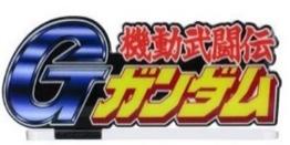 """Bandai Logo Display G Gundam (Small) """"Gundam"""""""