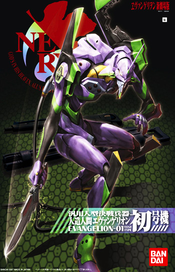 "Bandai #01 EVA-01 Test Type ""Rebuild of Evangelion"", Bandai HG Evangelion"