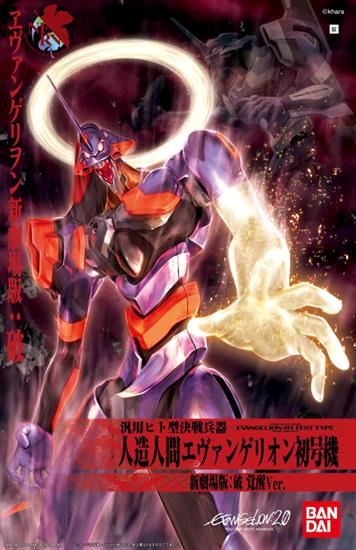 """Bandai #03 EVA-01 Test Type (Awakening Ver) """"Rebuild of Evangelion"""", Bandai HG Evangelion"""