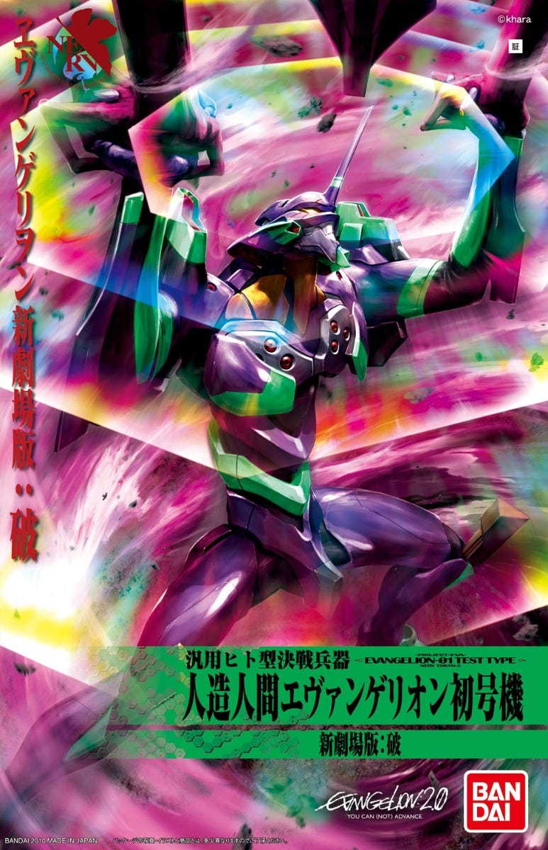 "Bandai #04 EVA-01 Test Type (2nd Movie Ver) ""Rebuild of Evangelion"", Bandai HG Evangelion"