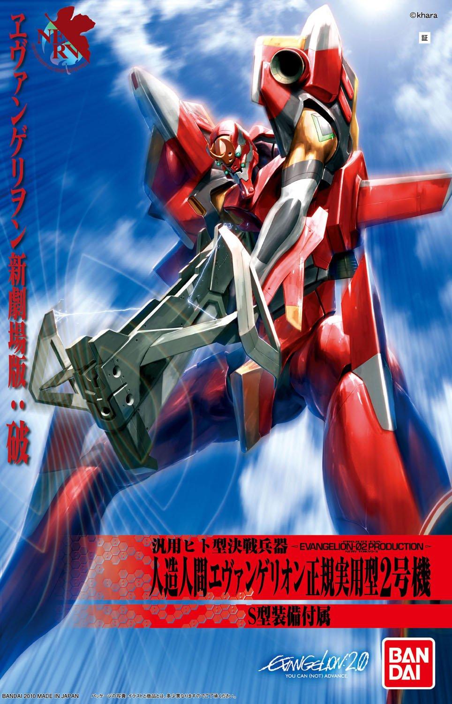 "Bandai #05 EVA-02 Production Type ""Rebuild of Evangelion"", Bandai HG Evangelion"
