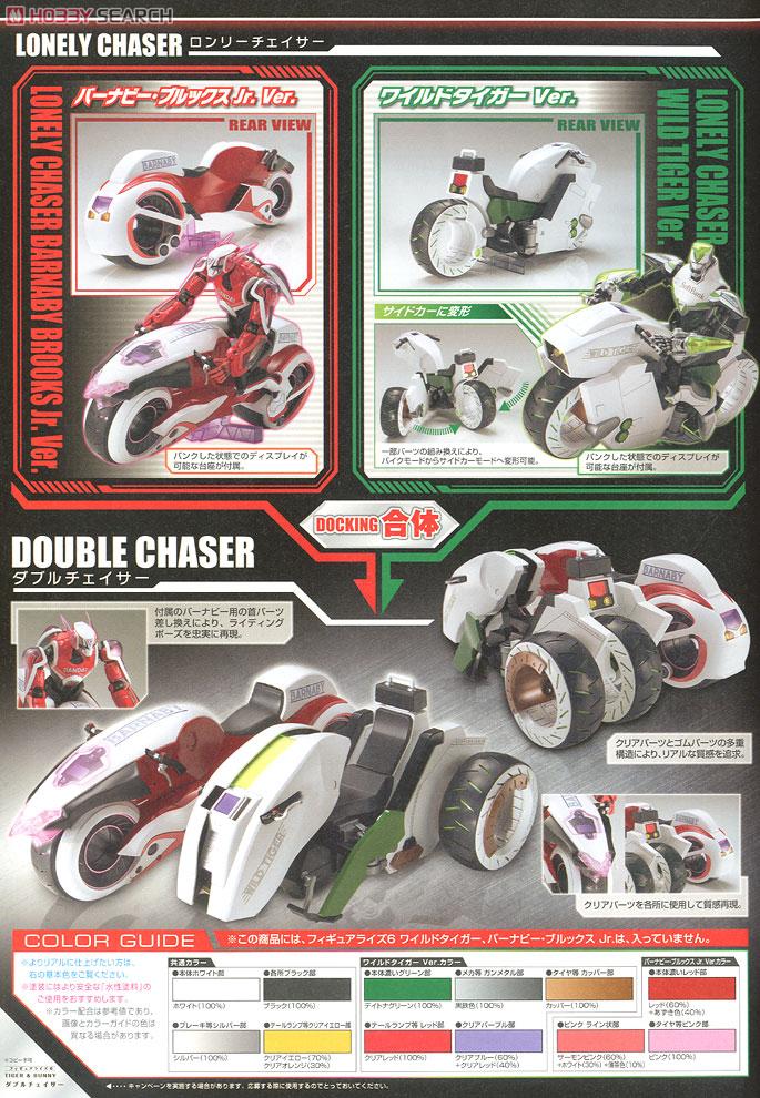 """Bandai Double Chaser """"Tiger & Bunny"""" 1/6, Bandai Figurerise 6"""